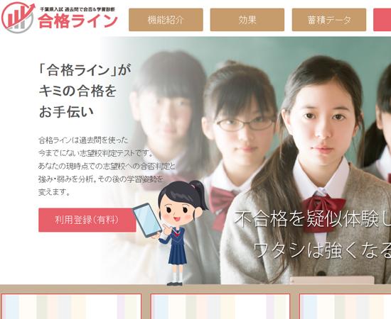 千葉県公立高校合格点を過去問で推測